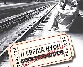 !! Nieuw !! – Deel 25 in de reeks Grieks Proza